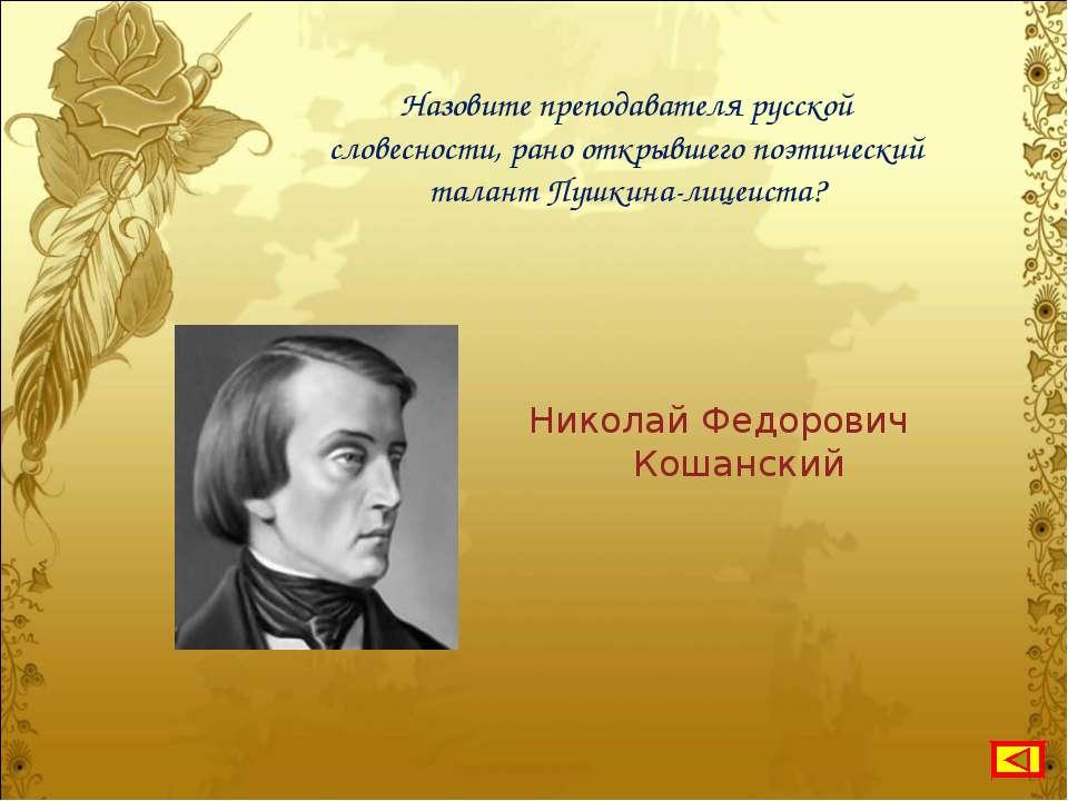 Назовите преподавателя русской словесности, рано открывшего поэтический талан...