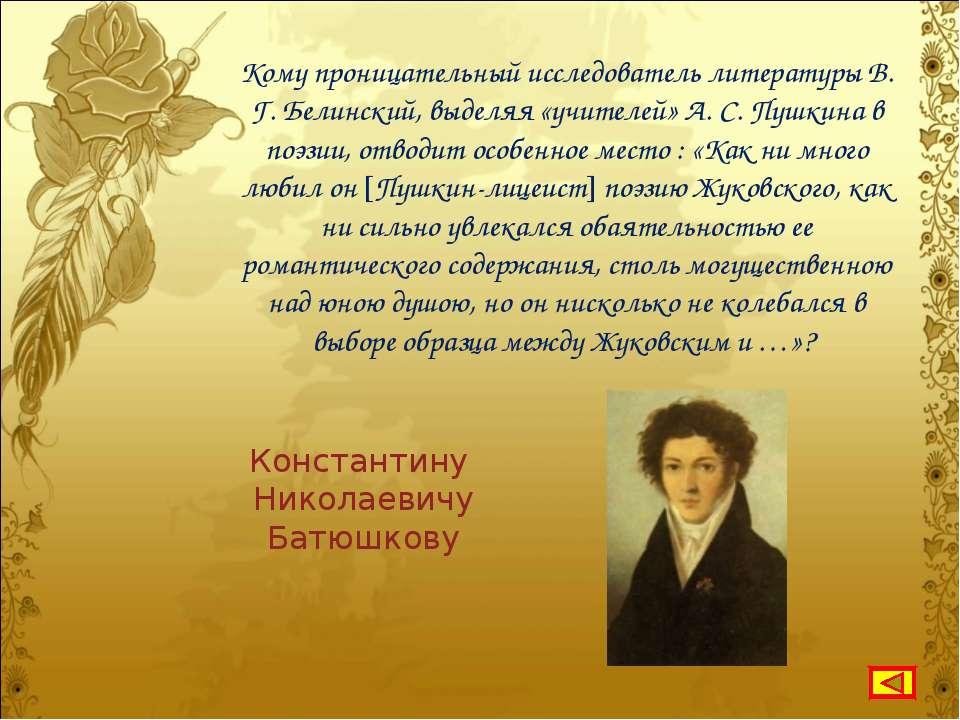 Кому проницательный исследователь литературы В. Г. Белинский, выделяя «учител...