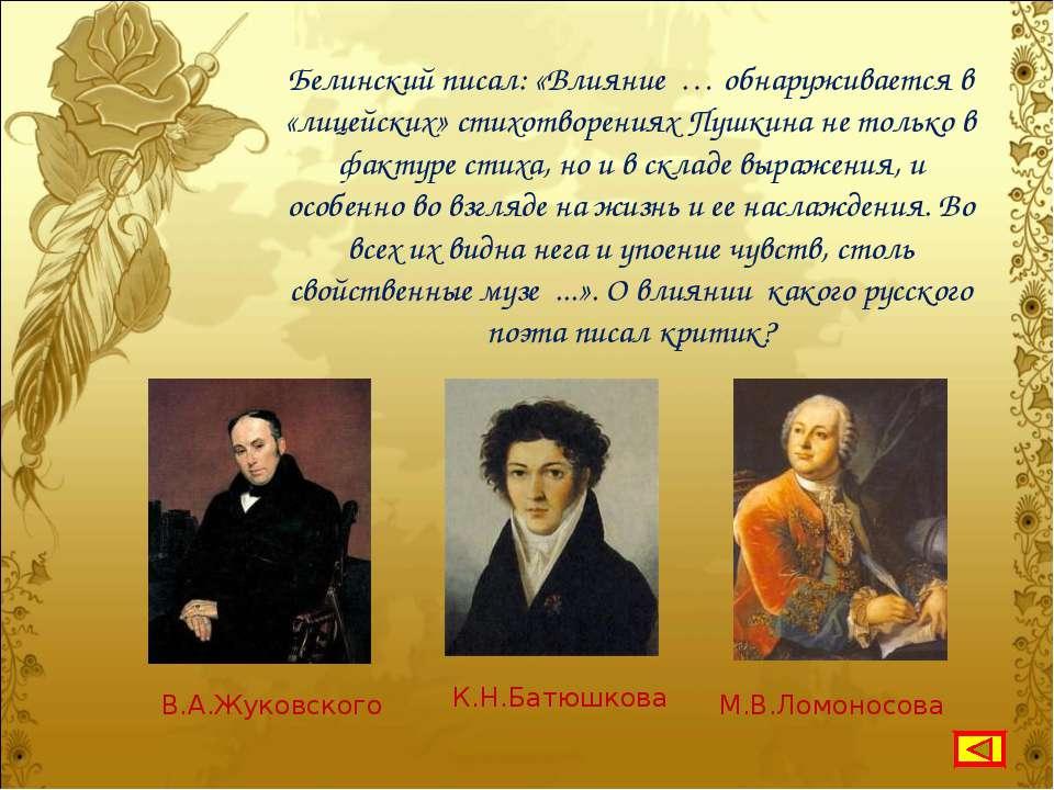 Белинский писал: «Влияние … обнаруживается в «лицейских» стихотворениях Пушки...