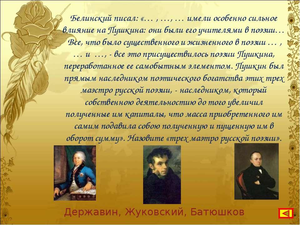 Белинский писал: «… , …, … имели особенно сильное влияние на Пушкина: они был...