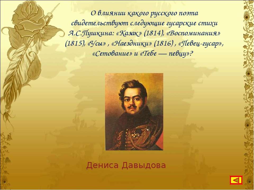О влиянии какого русского поэта свидетельствуют следующие гусарские стихи А.С...