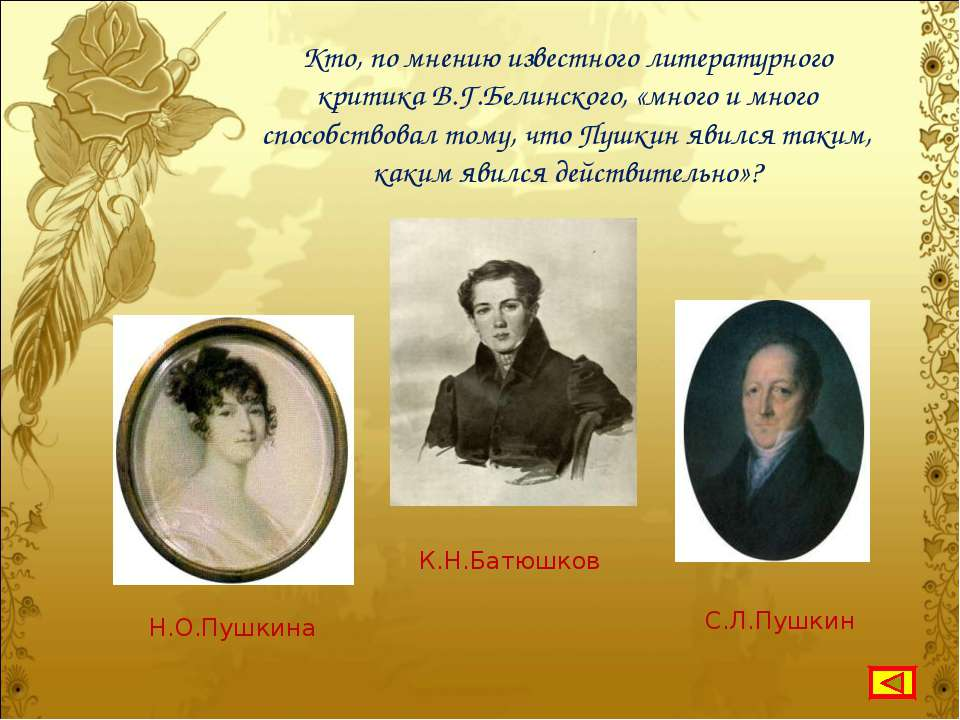Кто, по мнению известного литературного критика В.Г.Белинского, «много и мног...