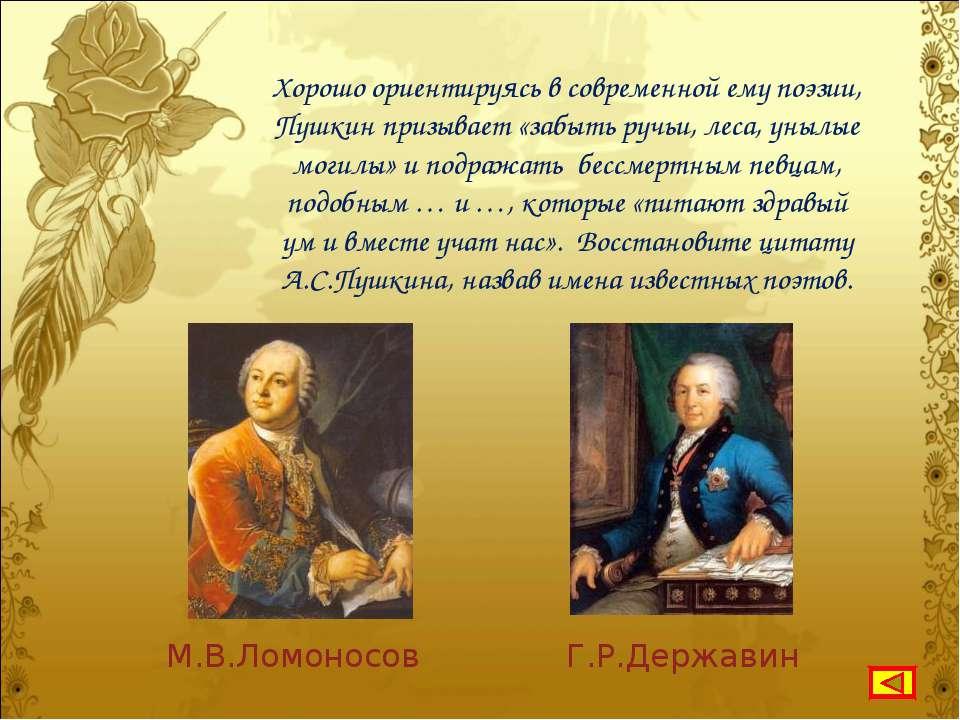 Хорошо ориентируясь всовременной емупоэзии, Пушкинпризывает «забыть ручьи,...