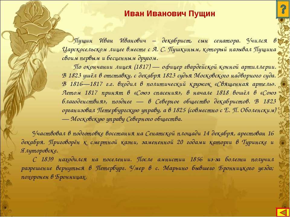 Пущин Иван Иванович – декабрист, сын сенатора. Учился в Царскосельском лицее ...