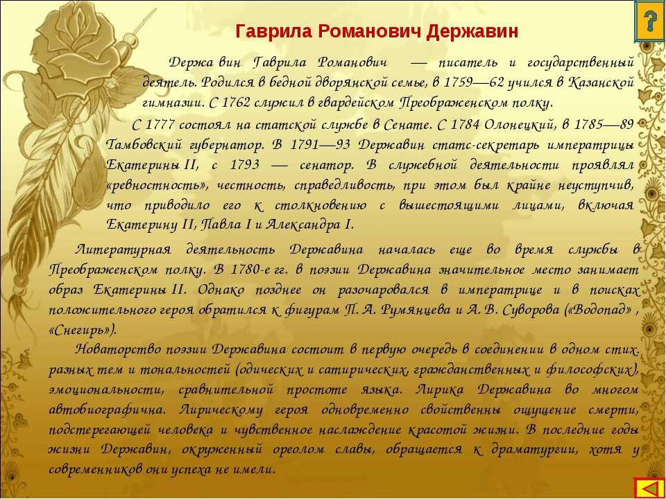 Держа вин Гаврила Романович — писатель и государственный деятель. Родился в б...