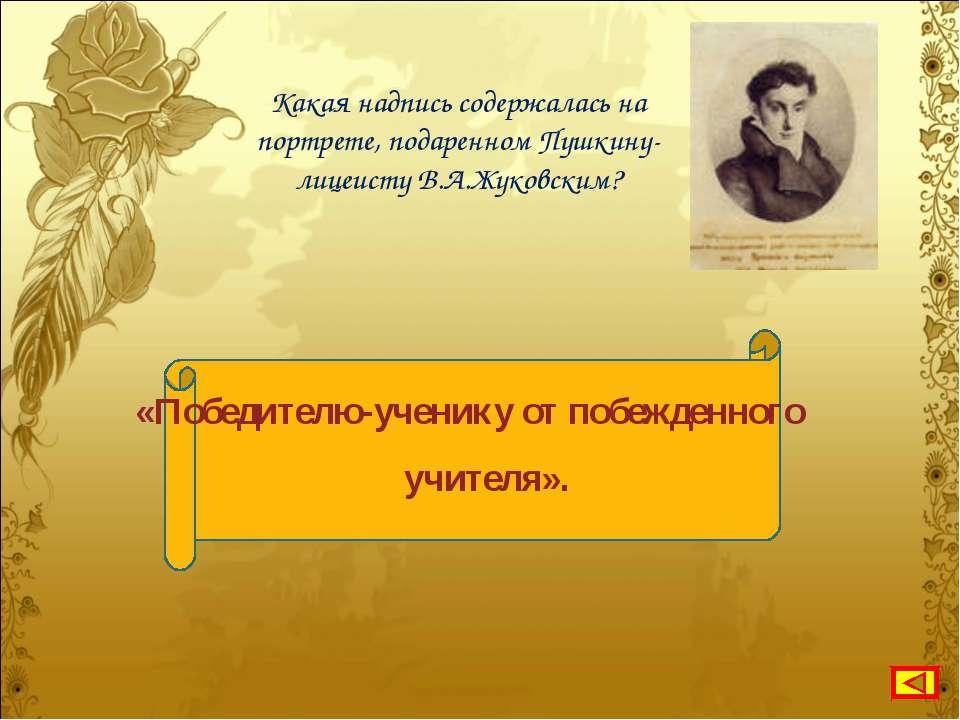 Какая надпись содержалась на портрете, подаренном Пушкину-лицеисту В.А.Жуковс...