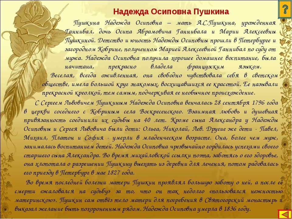 Надежда Осиповна Пушкина Пушкина Надежда Осиповна – мать А.С.Пушкина, урожден...