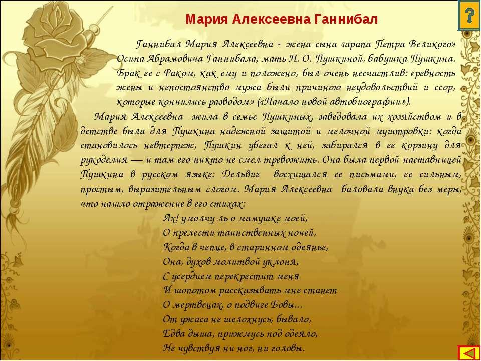 Ганнибал Мария Алексеевна - жена сына «арапа Петра Великого» Осипа Абрамовича...