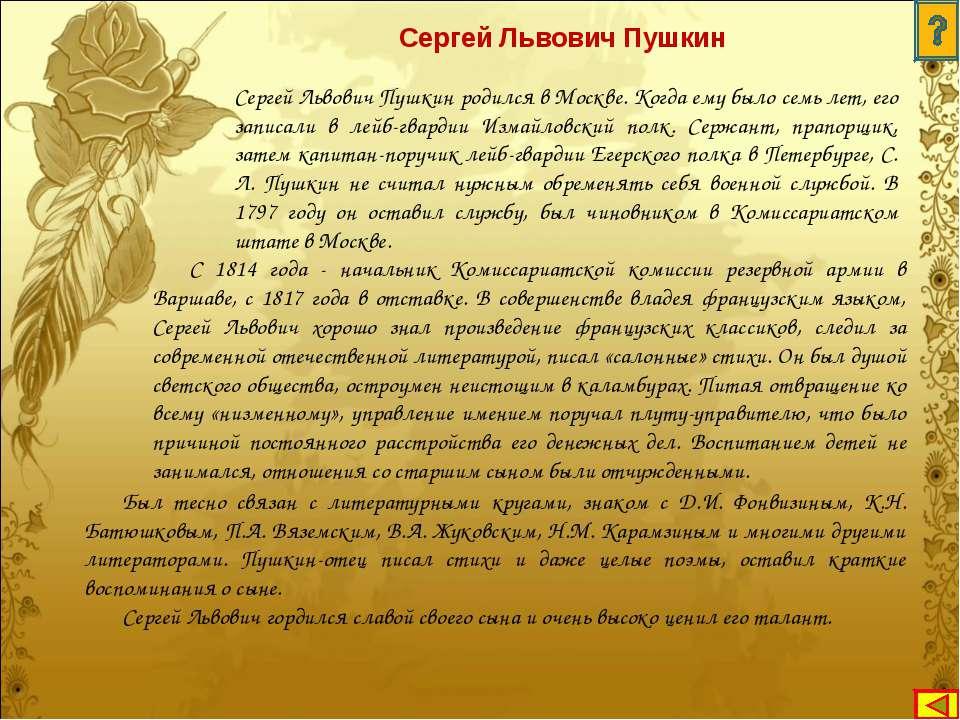 Cергей Львович Пушкин родился в Москве. Когда ему было семь лет, его записали...
