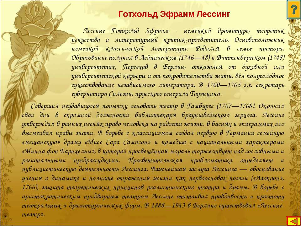 Лессинг Готхольд Эфраим - немецкий драматург, теоретик искусства и литературн...