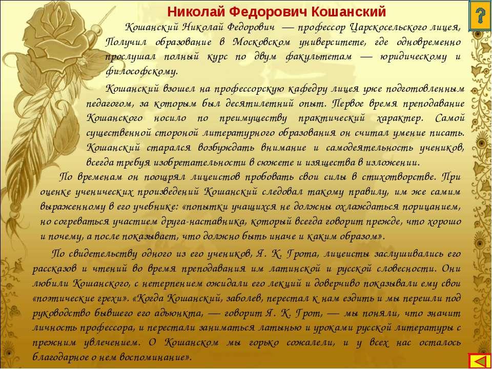Кошанский Николай Федорович — профессор Царскосельского лицея, Получил образо...
