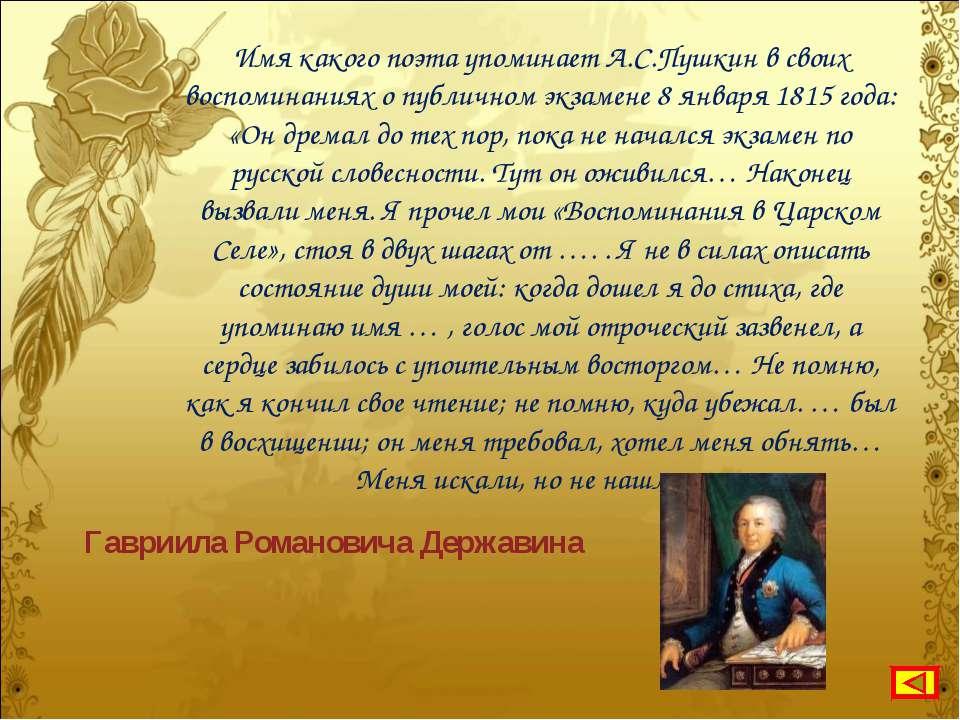 Имя какого поэта упоминает А.С.Пушкин в своих воспоминаниях о публичном экзам...