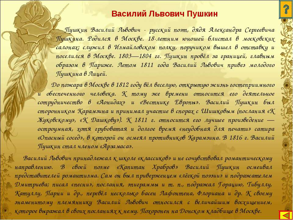 Пушкин Василий Львович - русский поэт, дядя Александра Сергеевича Пушкина. Ро...