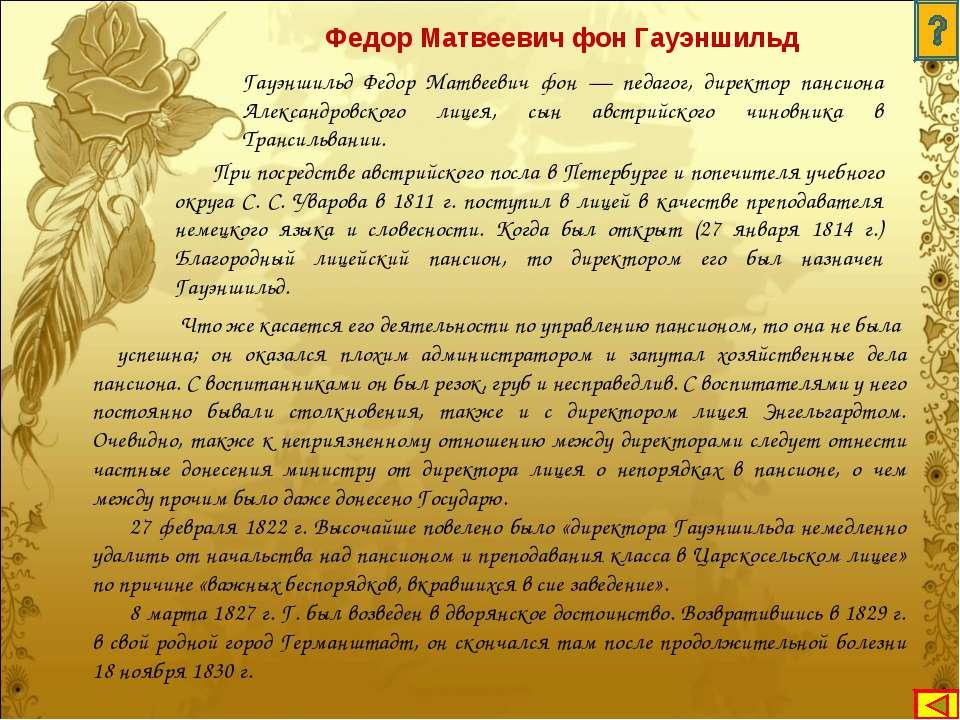 Гауэншильд Федор Матвеевич фон — педагог, директор пансиона Александровского ...