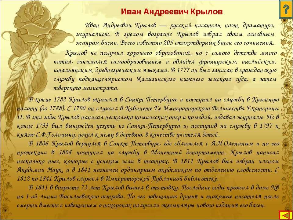 Иван Андреевич Крылов Иван Андреевич Крылов — русский писатель, поэт, драмату...