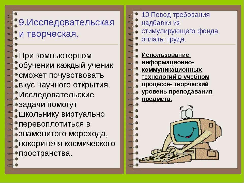 9.Исследовательская и творческая. При компьютерном обучении каждый ученик смо...
