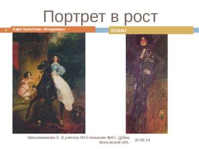 Портрет в рост * * Шишлянникова Е. В.учитель ИЗО гимназия №8 г. Дубна Московс...
