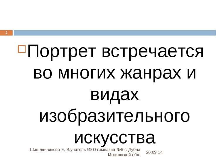 * Шишлянникова Е. В.учитель ИЗО гимназия №8 г. Дубна Московской обл. * Портре...