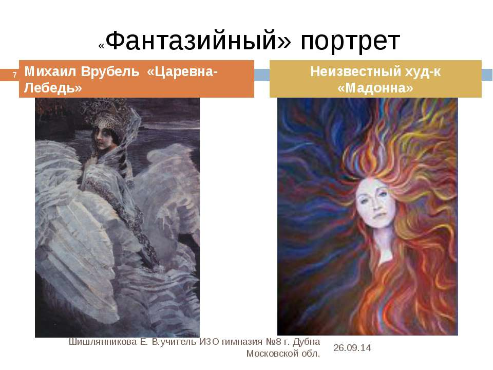 * * Шишлянникова Е. В.учитель ИЗО гимназия №8 г. Дубна Московской обл. Михаил...