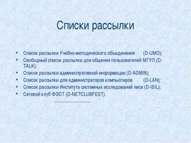 Списки рассылки Список рассылки Учебно-методического объединения (D-UMO); Сво...