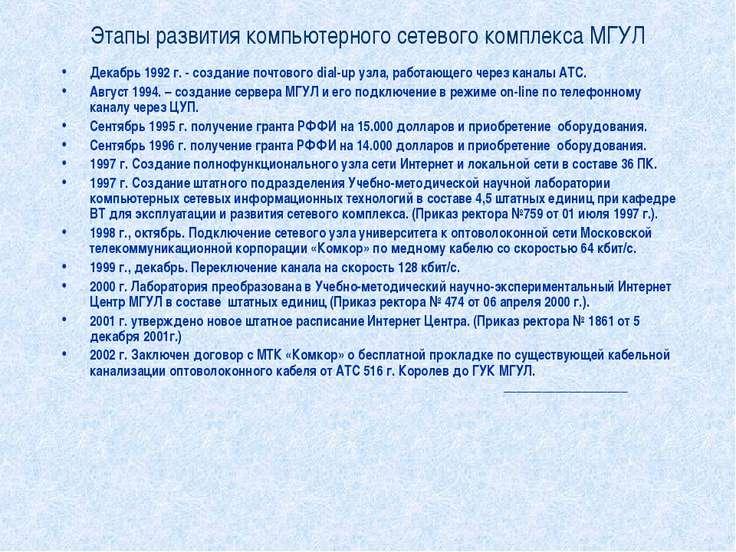 Этапы развития компьютерного сетевого комплекса МГУЛ Декабрь 1992 г. - создан...