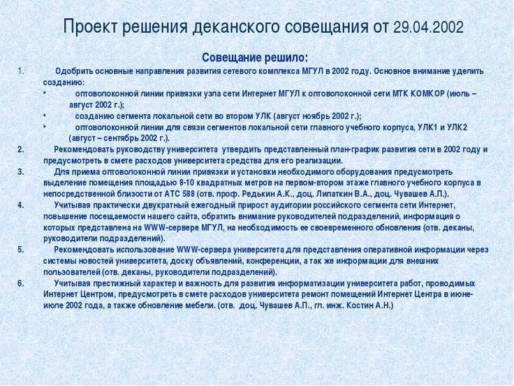 Проект решения деканского совещания от 29.04.2002 Совещание решило: Одобрить ...