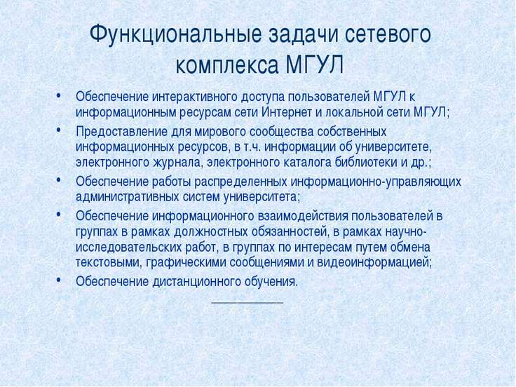 Функциональные задачи сетевого комплекса МГУЛ Обеспечение интерактивного дост...