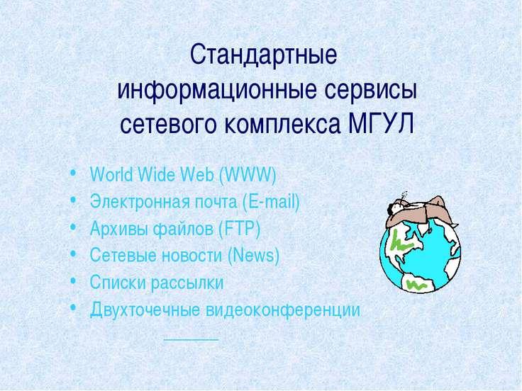 Стандартные информационные сервисы сетевого комплекса МГУЛ World Wide Web (WW...