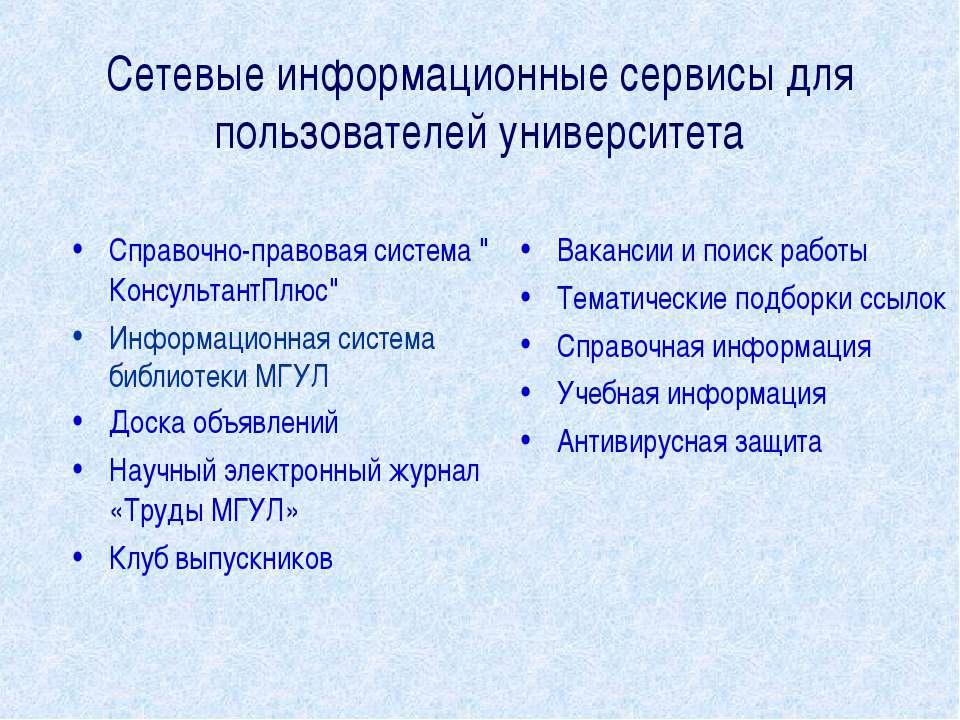Сетевые информационные сервисы для пользователей университета Справочно-право...