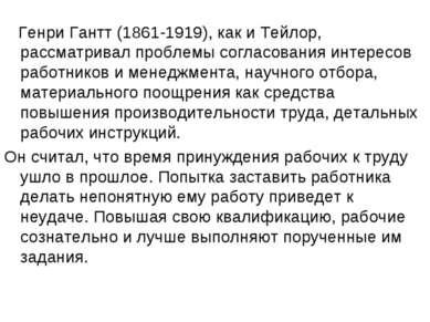 Генри Гантт (1861-1919), как и Тейлор, рассматривал проблемы согласования инт...