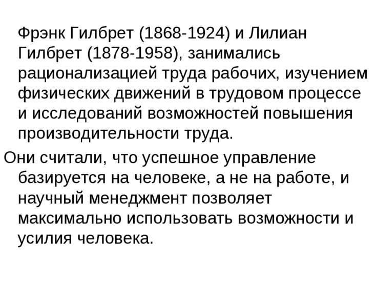 Фрэнк Гилбрет (1868-1924) и Лилиан Гилбрет (1878-1958), занимались рационализ...