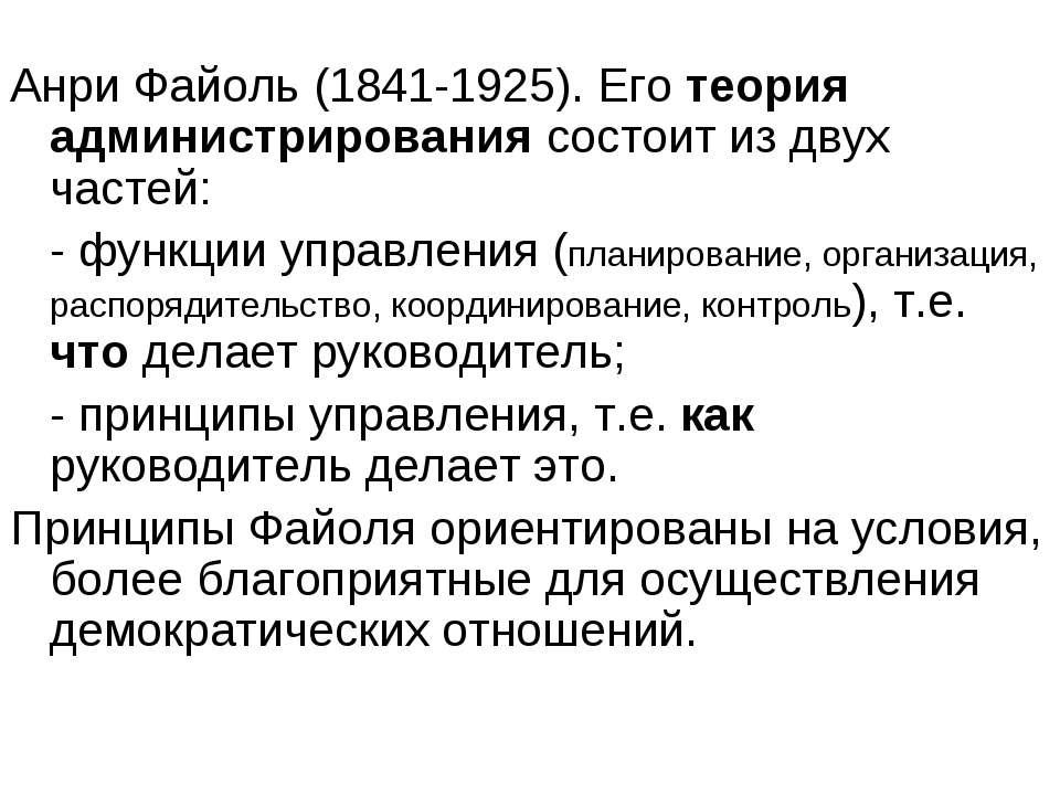 Анри Файоль (1841-1925). Его теория администрирования состоит из двух частей:...