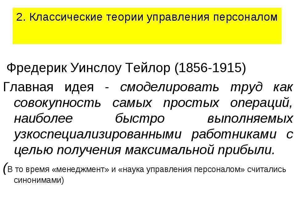 2. Классические теории управления персоналом Фредерик Уинслоу Тейлор (1856-19...