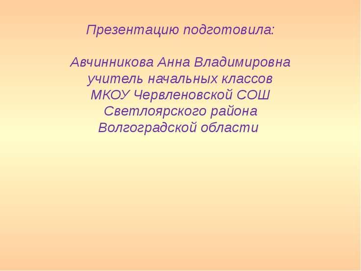 Презентацию подготовила: Авчинникова Анна Владимировна учитель начальных клас...