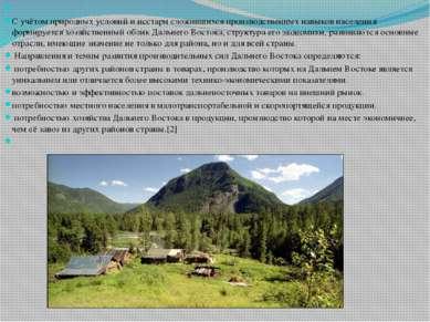 С учётом природных условий и исстари сложившихся производственных навыков н...