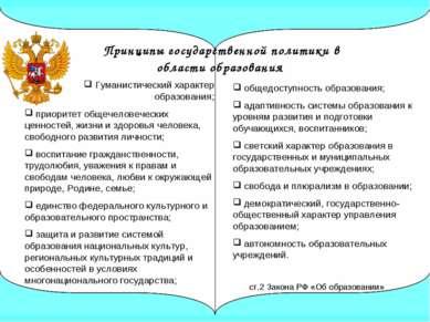 ст.2 Закона РФ «Об образовании» Гуманистический характер образования; приорит...