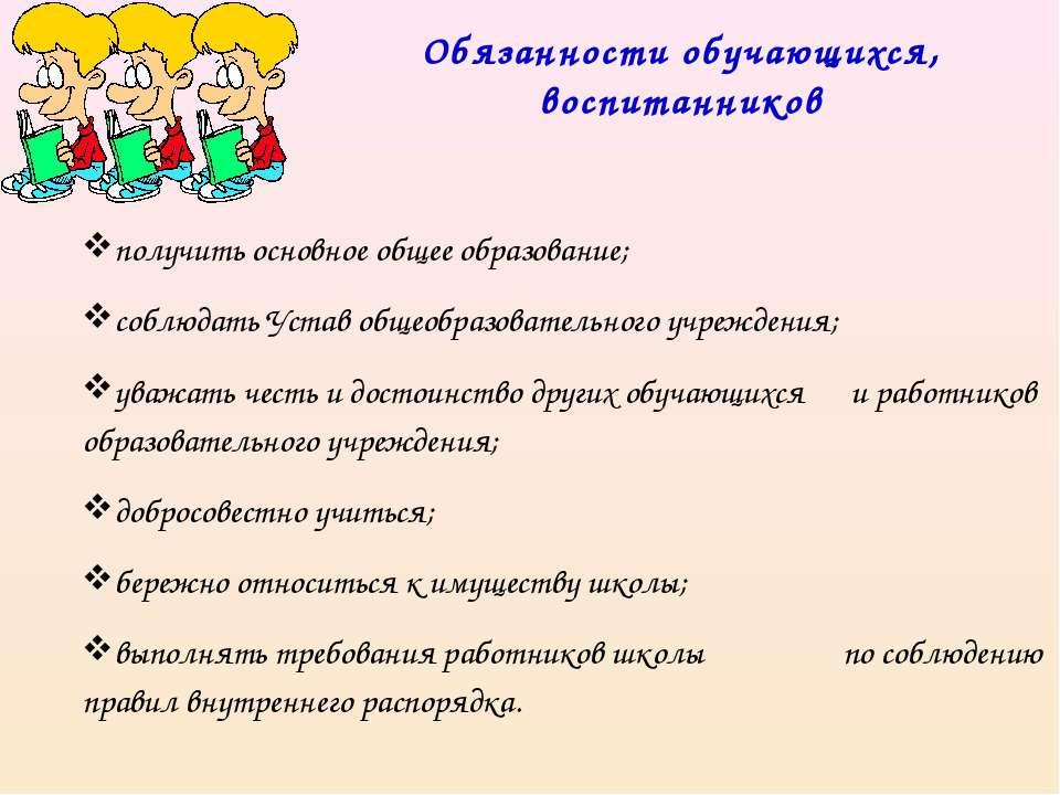 Обязанности обучающихся, воспитанников получить основное общее образование; с...