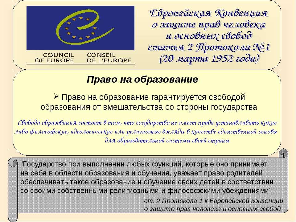 Право на образование гарантируется свободой образования от вмешательства со с...