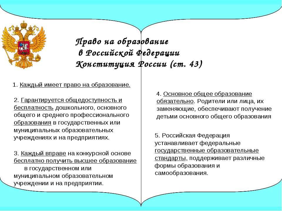 5. Российская Федерация устанавливает федеральные государственные образовател...