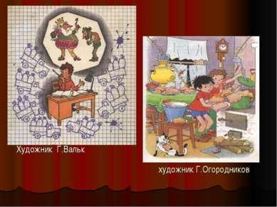 художник Г.Огородников Художник Г.Вальк