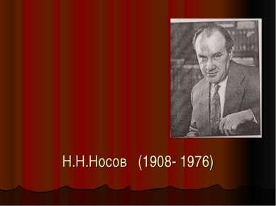 Н.Н.Носов (1908- 1976)