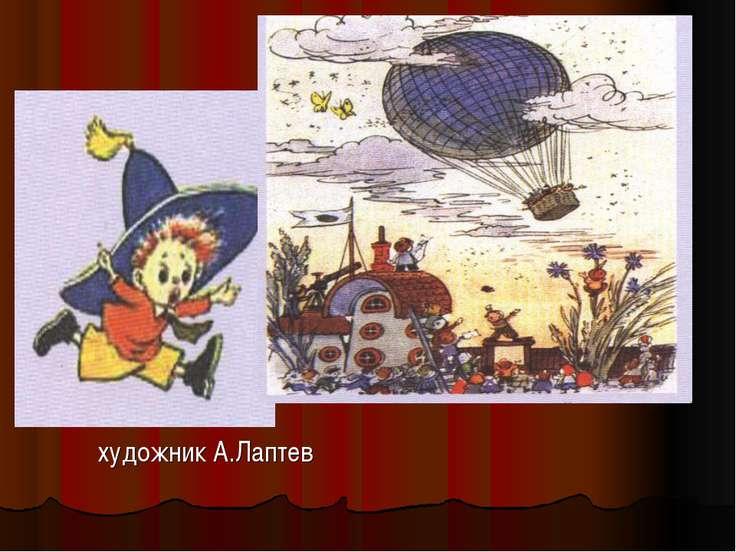 художник А.Лаптев