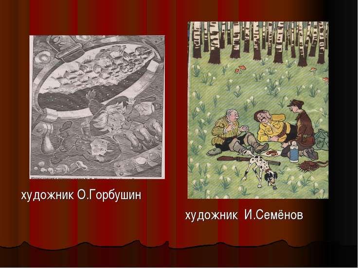 художник О.Горбушин художник И.Семёнов