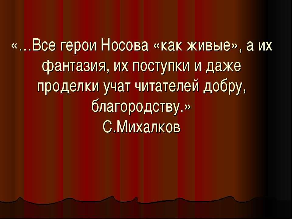 «…Все герои Носова «как живые», а их фантазия, их поступки и даже проделки уч...