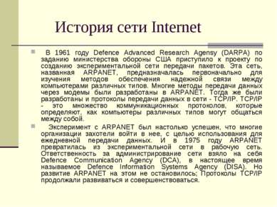 История сети Internet В 1961 году Defence Advanced Research Agensy (DARPA) по...