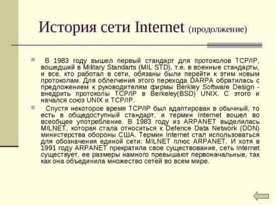 История сети Internet (продолжение) В 1983 году вышел первый стандарт для про...
