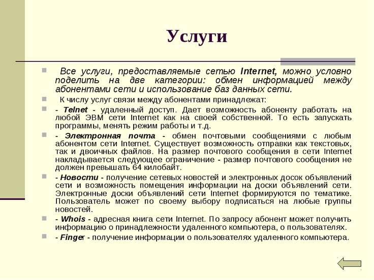 Услуги Все услуги, предоставляемые сетью Internet, можно условно поделить на ...
