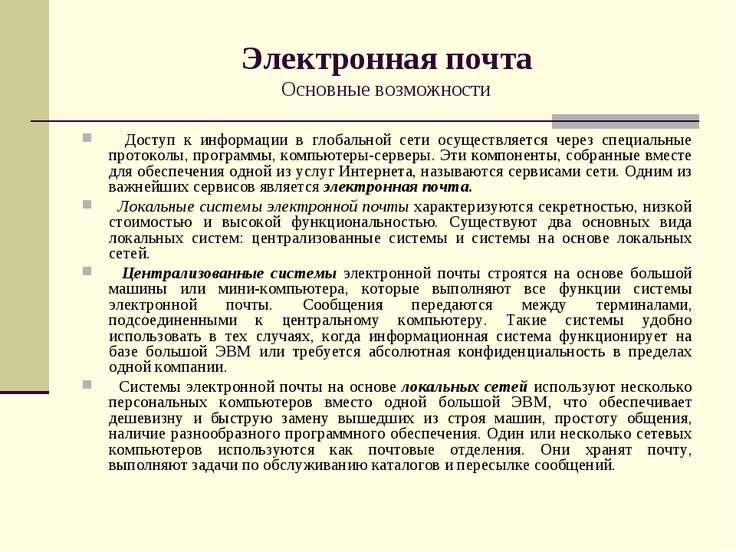 Электронная почта Основные возможности Доступ к информации в глобальной сети ...