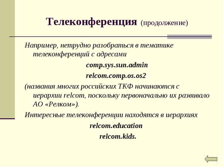 Телеконференция (продолжение) Например, нетрудно разобраться в тематике телек...