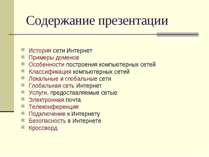 Содержание презентации История сети Интернет Примеры доменов Особенности пост...